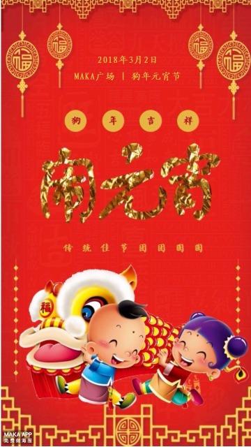 狗年元宵节宣传海报