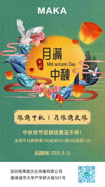 中国风中秋佳节促销活动祝福贺卡宣传海报