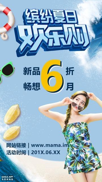 夏季新品促销宣传/夏日上新促销海报