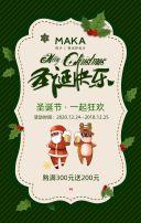 绿色清新圣诞节商家促销活动翻页H5