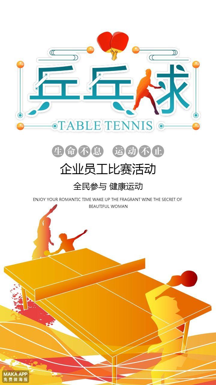 企业员工乒乓球比赛宣传活动