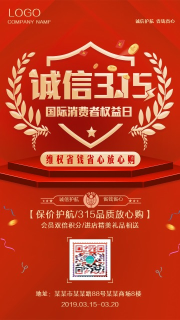 315消费者权益日商家促销活动宣传海报