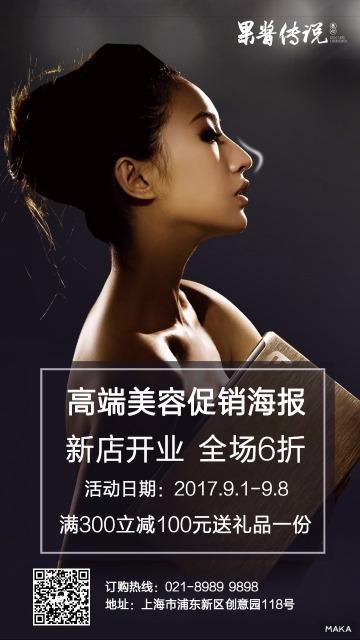 高端时尚美女黑白美容行业新店开业促销推广活动海报