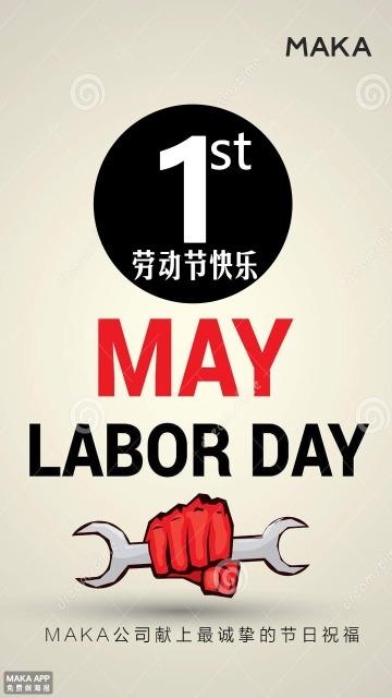 5.1劳动节日海报