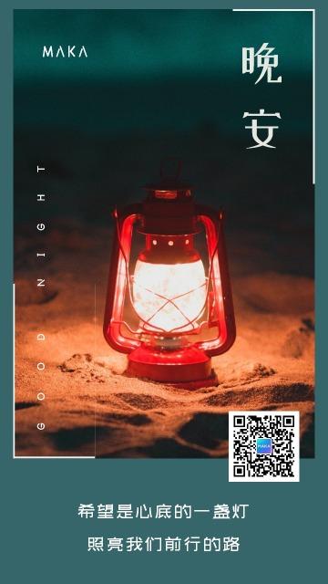 晚安/日签/励志语录/心语心情正能量个人企业宣传蓝色小清新文艺通用海报
