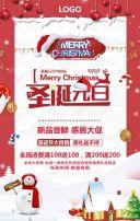 圣诞节元旦双旦感恩促销活动红色喜庆大气浪漫