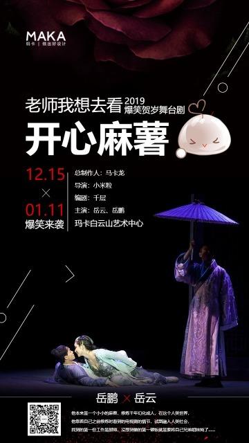 文化艺术行业扁平简约风格舞台剧活动宣传推广海报