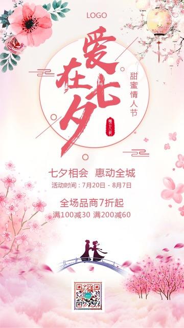 唯美浪漫七夕情人节通用打折促销活动海报模板
