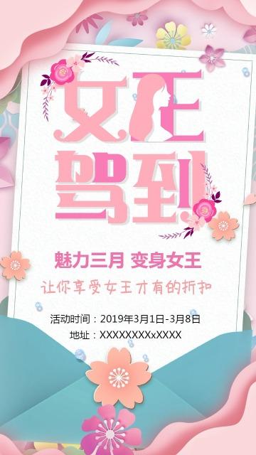 妇女节清新简约企业宣传海报