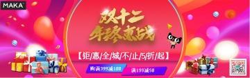 喜庆红色双十二活动店铺促销banner
