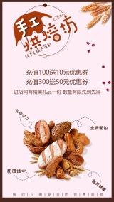 橙色创意面包烘焙甜品店铺促销活动宣传创意海报