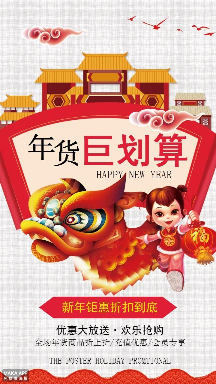 新年购物年货促销宣传海报