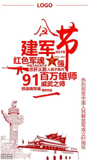 八一建军节2018年建军91周年热烈祝贺祖国万岁中国解放军万岁红色经典海报