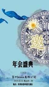 蓝色青花瓷中国风公司企业年会会议邀请函