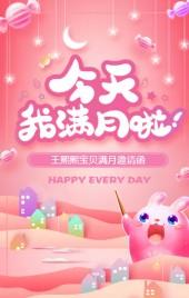 清新文艺卡通风宝宝满月百日周岁宴请邀请函H5
