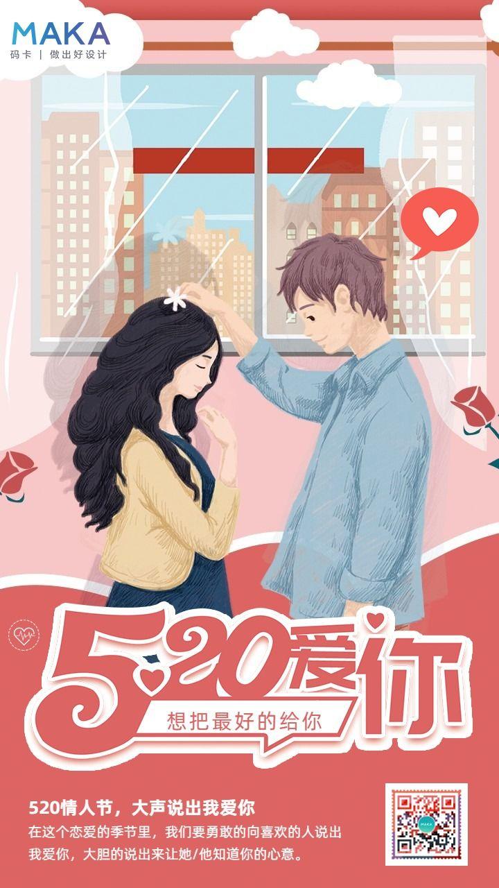 粉色浪漫520情人节节日活动手机海报