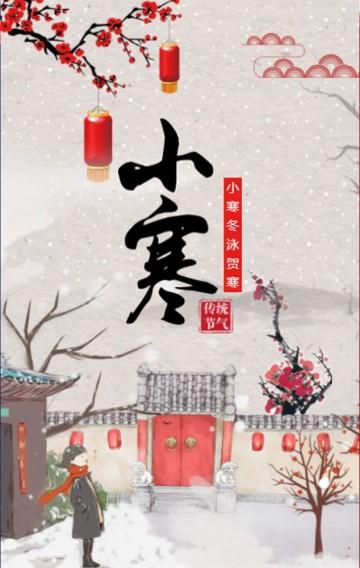 传统小寒节气祝福语