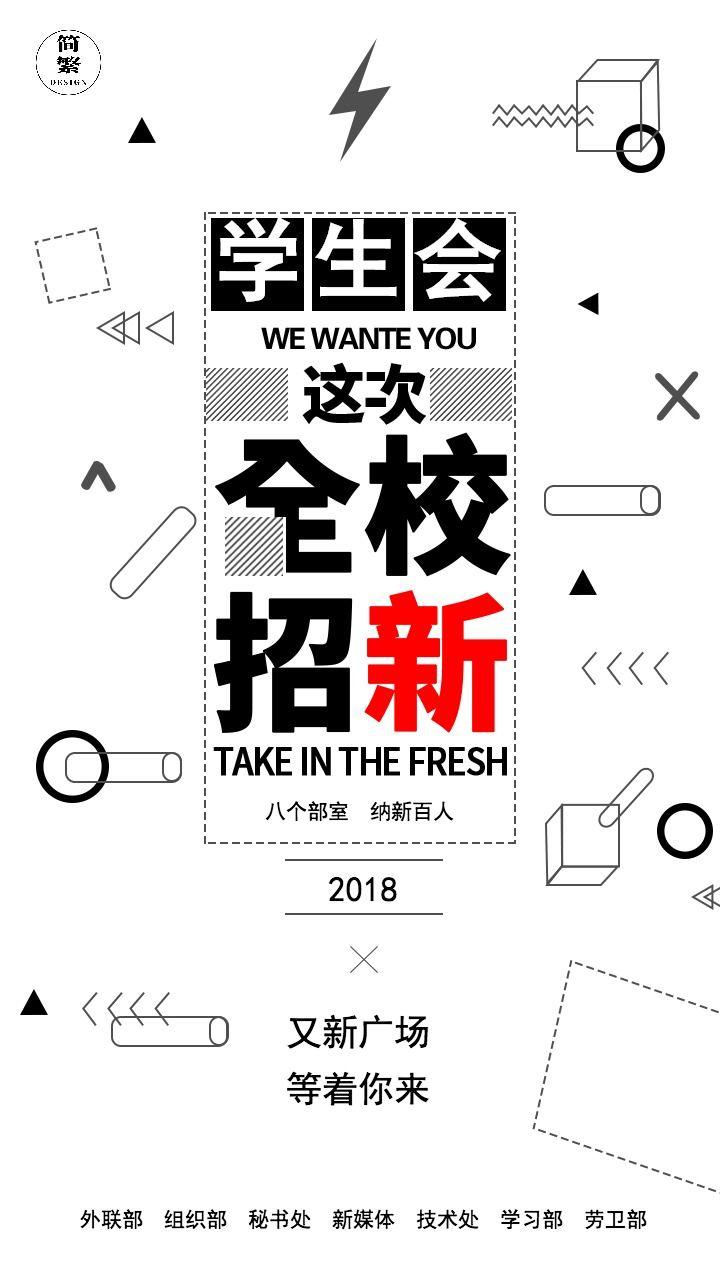 学生会社团纳新招新招人宣传