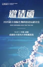 蓝色商务医疗健康科技论坛研讨会课程会议邀请函H5