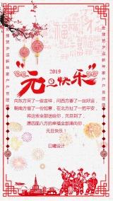 2019元旦祝福贺卡企业公司单位个人元旦祝福卡中国风剪纸原创-曰曦