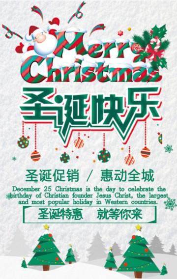 圣诞快乐 圣诞节 圣诞 快乐圣诞 圣诞贺卡 圣诞活动 圣诞邀请