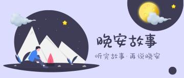 晚安故事简约卡通睡前故事分享交流互动宣传推广微信公众号封面头图通用