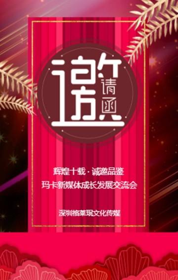 红色简约中国风企事业公司会议邀请函H5