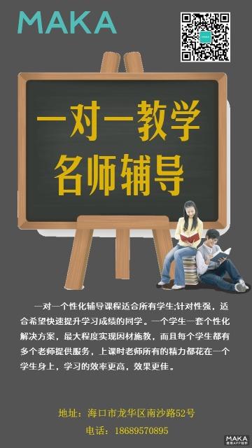 一对一教学 名师辅导招生宣传海报