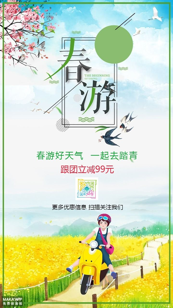 春游正当时,春季旅游亲子游春游踏青 旅行跟团活动创意手机海报