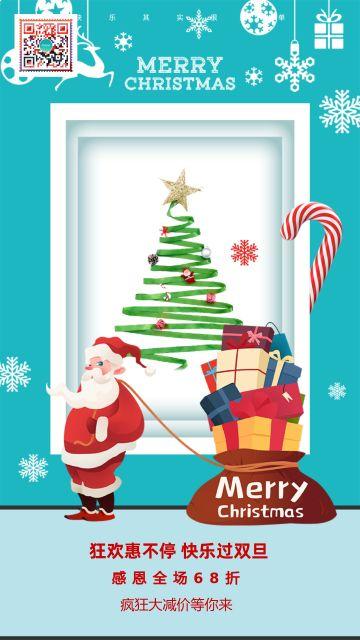 蓝色圣诞约惠促销海报