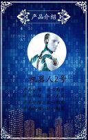 蓝色科技公企业新品发布会邀请函翻页H5