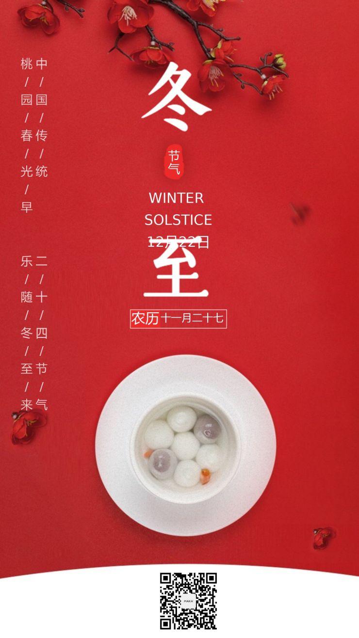 红色中国风传统二十四节气冬至海报
