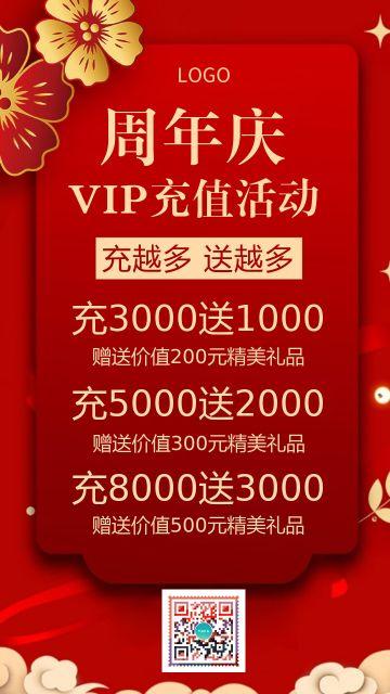 简约喜庆大气超级会员VIP会员商家促销周年庆充值活动通用海报