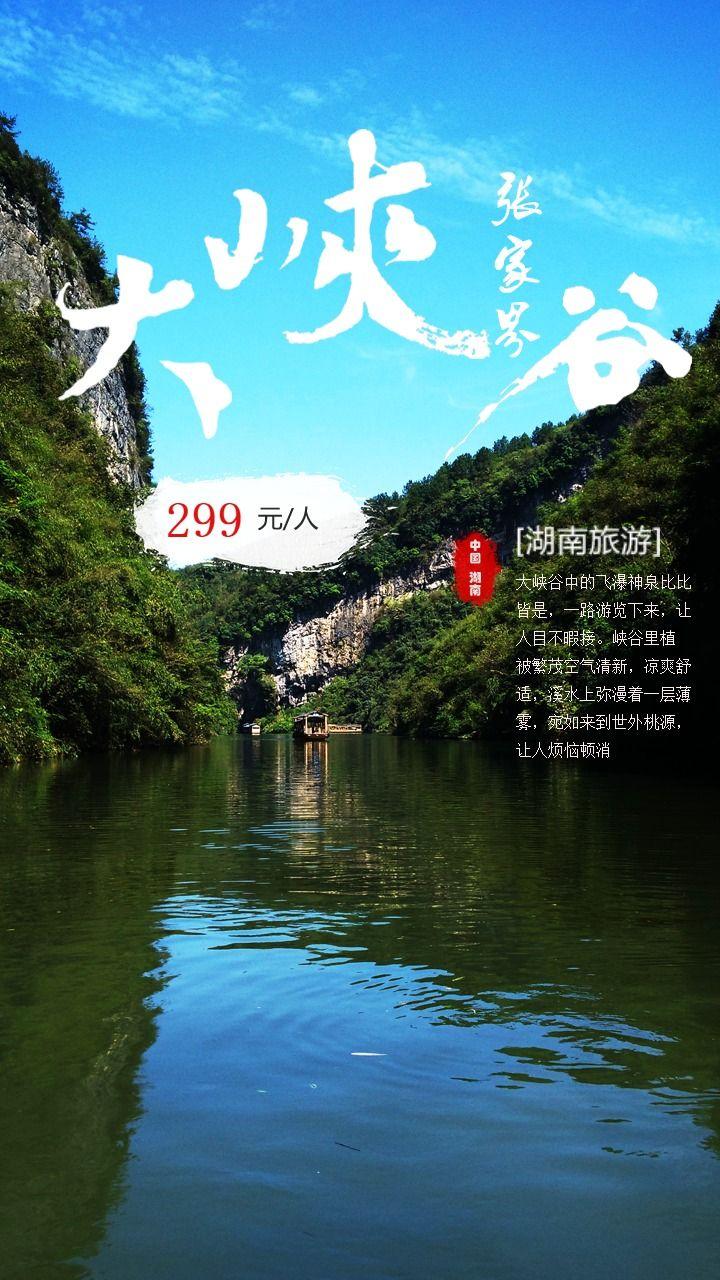 湖南大峡谷旅游海报