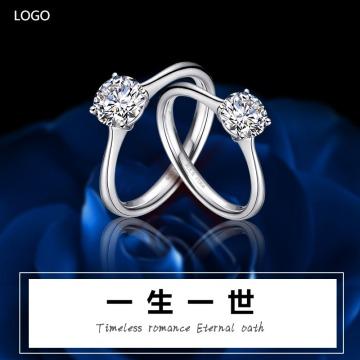 轻奢简约消费制造奢侈品珠宝首饰戒指促销电商主图