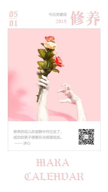日签粉色简约语录品牌传播海报