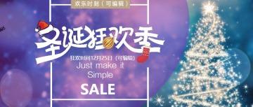 圣诞平安夜购物电商微商公众号封面大图商业高端紫色闪光狂欢促销