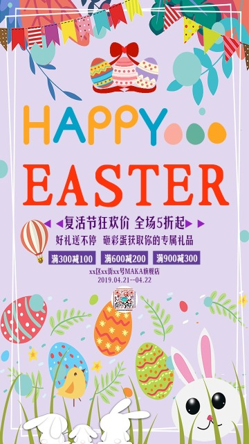 卡通手绘紫色复活节产品促销宣传海报
