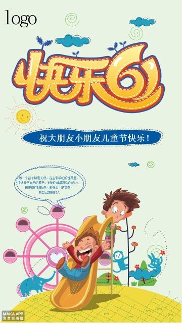 黄色创意六一儿童节节日活动宣传贺卡海报
