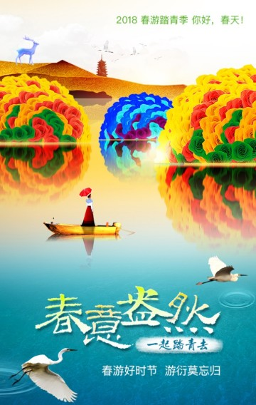 清明节小长假远足踏青公司旅行社春游团建旅游邀请函