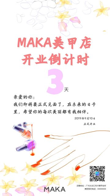 白色手绘丽人美甲店开业使用的海报模版
