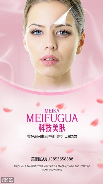 粉色温馨美容院宣传促销海报