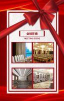 红色简约商务企事业公司单位邀请函H5