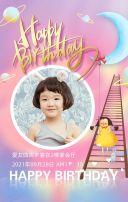 粉红梦幻宝宝生日邀请生日请帖宴会邀请函H5