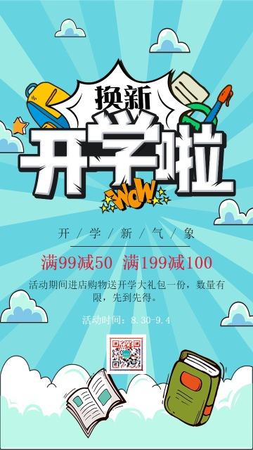 蓝色清新文艺店铺九月开学季促销活动宣传海报
