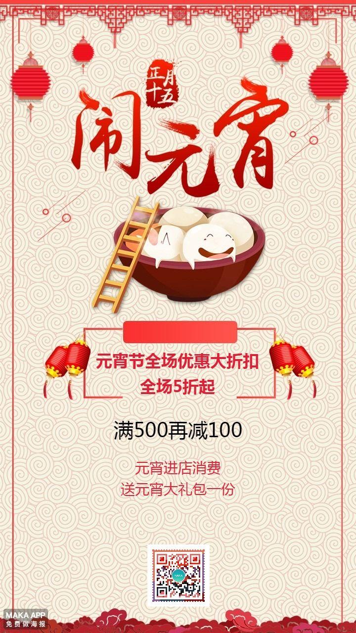 正月十五元宵节 汤圆团圆佳节传统节日汤圆 通用二维码朋友圈创意海报