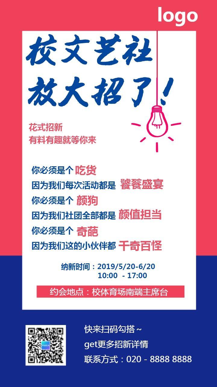 插画风人力行政HR社团招新招聘宣传海报
