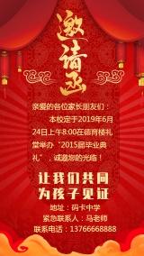 红色中国风毕业典礼邀请函