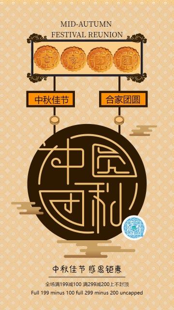 黄色传统中秋节商家线上线下活动推广海报模板