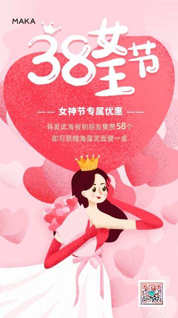 粉色唯美插画风格女神节集赞促销宣传海报